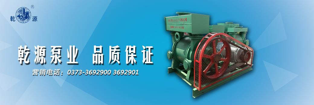 新乡水泵厂