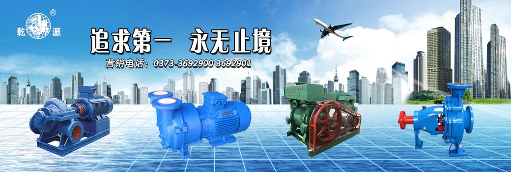 新乡水泵厂家